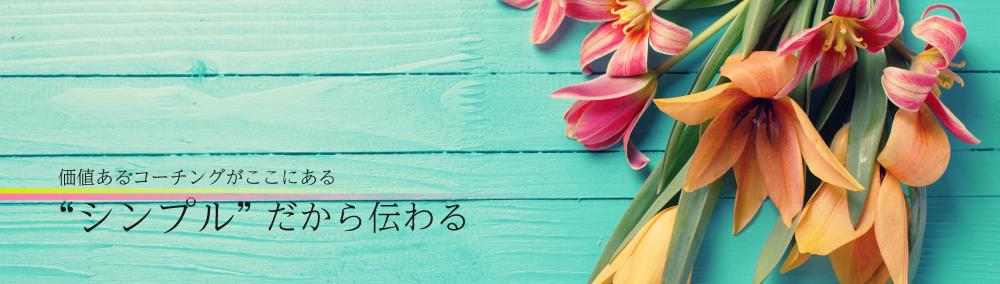 加納亜季の「毎日を笑顔にする」コーチング Aki Kano Style